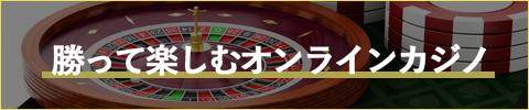勝って楽しむオンラインカジノはこちらへ